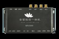 金笛5G短信一体机MN5000